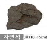 자연석 3호 (10~15cm) 