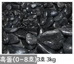 흑돌 3호 3kg 