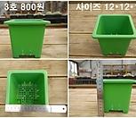 녹색사각플라스틱화분-3호(10+1)|