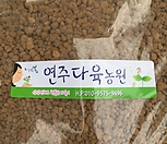 하월시아 분갈이흙-3 적옥토|