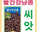 생활백화점 씨앗 채소씨앗 빨간강낭콩씨앗(왜성) 