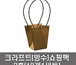 쇼핑백 크라프트지 방수백 3호|