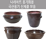 옹기화분모음/옹기/어항/화분/옹기화분/항아리/국산옹기/옹기수반/나라아트|