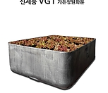 VG1 가든정원화분/대형화분/1000*800*430/도로화분/노지화분/부가세택뱌별도|
