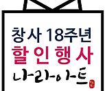 나라아트 옹기화분,수반 할인행사/옹기/어항/화분/옹기화분/항아리/국산옹기/옹기수반/나라아트|