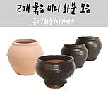 2개묶음 화분모음/화분/옹기/황토/나라아트 