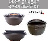 옹기화분세트모음/옹기/어항/화분/옹기화분/항아리/국산옹기/옹기수반/나라아트|