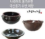 옹기수반모음/옹기/어항/화분/옹기화분/항아리/국산옹기/옹기수반/나라아트|