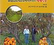 국내 최초 비타민 나무 재배 기술서