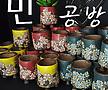 [민공방]보석꽃무늬수공예다육花盆