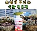 바이오green(식물영양제|