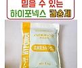 하이포넥스식물칼슘제(에코스페셜,1Kg) 