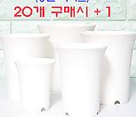 [화이트] 수입 원형 슬림 플라스틱 화분 (S,M,L,XL,XXL) 플분