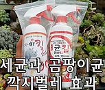 균킬+자바킬 동절기 필수품 강추 세트 특가가격 친환경제
