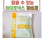 하이포넥스 식물칼슘제(에코스페셜,1Kg)