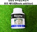 뿌리발근제(루츠에디션)250ml