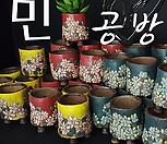 [민공방]보석꽃무늬 수공예 다육화분