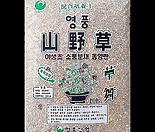 영풍산야초 소립 10L-분갈이용토