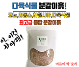 리톱스/코노/하월시아/다육식물 최고급 종합 분갈이흙 3Kg