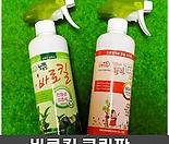 친환경 살충제,곰팡이균 억제 효과 세트 (2개 1세트)