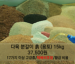 15kg/분갈이 흙(용토)/택배비포함/17가지이상 고급흙