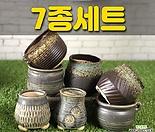 수제화분 가마솥(7종세트)