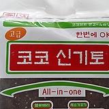 분갈이용 코코신기토