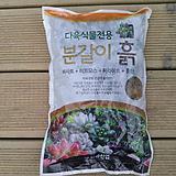 다육식물전용분갈이흙(약1.5kg)|