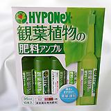 하이포넥스 엠플 고급식물영양제 액상형 주사기영양제|