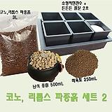 코노, 리톱스 파종흙 세트2|Lithops