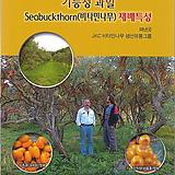 국내 최초 비타민나무 재배 기술서 책♥비타민|
