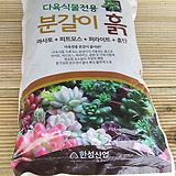 다육식물전용 분갈이 흙(1.5kg)