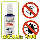 프로가드액 -모기기피제 진드기약 몸에 뿌리는 해충기피제 모기약|