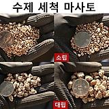 수제세척마사토(세립,소립,중립,대립)1.3kg,3.3kg,6.7kg