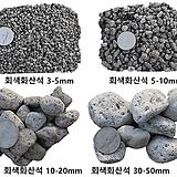 灰色화산석1L(장식자갈/복토/화장토/천연펄라이트역할)|