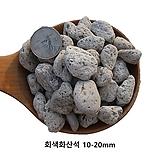 灰色화산석500ml/1L(10~20mm)(장식자갈/복토/화장토/천연펄라이트역할)|
