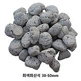 灰色화산석500ml/1L(30~50mm)(복토/화장토/천연펄라이트역할)|