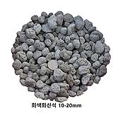 灰色화산석500ml/1L(10~20mm)(복토/화장토/천연펄라이트역할)|