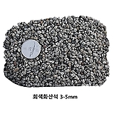 灰色화산석500ml/1L(3~5mm)(복토/화장토/천연펄라이트역할)|