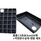 튼튼플분8.5cm(1.5호)24개+저면관수상자대형 세트(플분/플라스틱) 