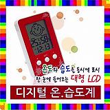 원예용 정품 디지털온습도계