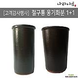 [고객감사행사]절구통옹기화분1+1/화분/식물화분/옹기화분/옹기/식물/절구/나라아트 