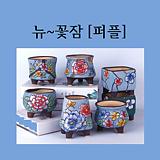 뉴~꽃잠[퍼플] 다육이화분 인테리어화분  수제화분 행복상회 행복한꽃그릇