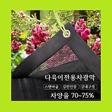 75%다육이차광막 화상방지 차양막/원예자재 행복상회 행복한꽃그릇|