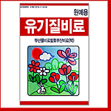 유기질비료/원예자재 행복한꽃그릇 행복상회|