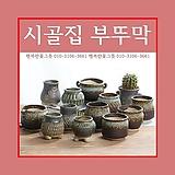 시골집부뚜막 다육이화분 인테리어화분 수제화분 행복한꽃그릇 행복상회|Handmade Flower pot