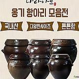 [사은품 이벤트]여주옹기항아리 모음/옹기/항아리/옹기항아리/나라아트 