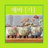 에바[가] 다육이화분 인테리어화분 수제화분 행복상회 행복한꽃그릇|Handmade Flower pot