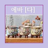 에바[다] 다육이화분 인테리어화분 수제화분 행복상회 행복한꽃그릇|Handmade Flower pot