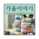 가을이야기 다육이화분 인테리어화분 수제화분 행복상회 행복한꽃그릇|Handmade Flower pot